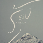 รุ้ง (Rainbow) - Slot Machine