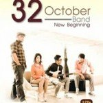 ทาง (The Road) - 32 OCTOBER BAND