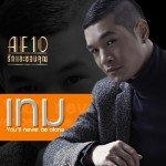 You'll Never Be Alone - เทม AF10
