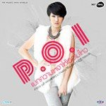 LIKE (Ukulele version) - P.O.I พ้อย