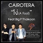 โง่ (A Fool) - CAIROTERA Feat. Big P Thaikoon