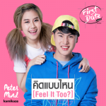 คิดแบบไหน (Feel It Too?) - Peter V.R.P + Mind KAMIKAZE