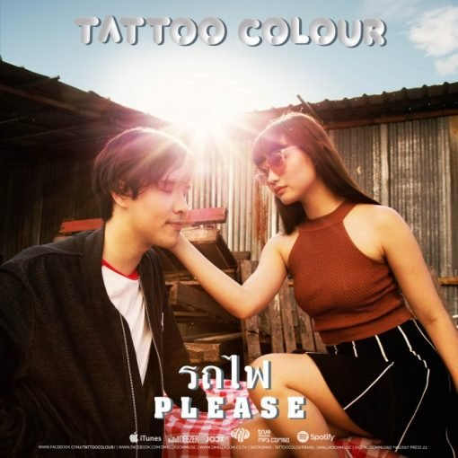 รถไฟ - TATTOO COLOUR